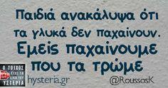 Παιδιά ανακάλυψα Funny Greek, Greek Quotes, Funny Photos, Minions, Jokes, Lol, Sayings, Queen, Instagram