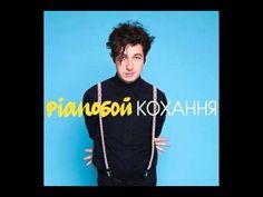Pianoбой - Кохання - YouTube