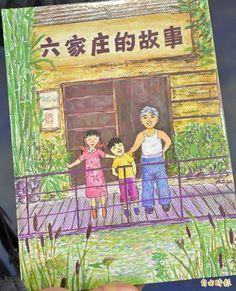 nice 竹北六家國小繪本創作 成最佳鄉土教材   六家國小師生創作的「六家庄的故事」兒&#... http://taiwanese.moe/archives/612564 Check more at http://taiwanese.moe/archives/612564