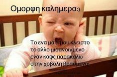 Funny Greek Quotes, Funny Babies, Good Morning, Jokes, Lol, Cute, Baby, Coffee, Kid