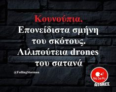 Funny Greek Quotes, Funny Qoutes, Funny Picture Quotes, Stupid Funny Memes, Funny Photos, Drones, Funny Vid, Special Quotes, Try Not To Laugh