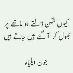 dearurdu Two Lines Poetry ghazals Quotes Islamic post Poetry Quotes In Urdu, Best Urdu Poetry Images, Love Poetry Urdu, Urdu Quotes, Poetry Famous, Wise Quotes, Image Poetry, Poetry Pic, Sufi Poetry