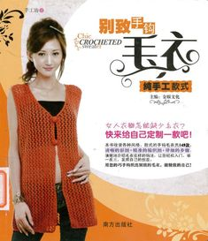 Альбом «Chic crocheted sweater - 2010». Обсуждение на LiveInternet - Российский Сервис Онлайн-Дневников