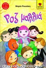 ΡΟΖ ΜΑΛΛΙΑ Childrens Books, Family Guy, Comics, Fictional Characters, Children's Books, Children Books, Books For Kids, Comic Book, Comic Books