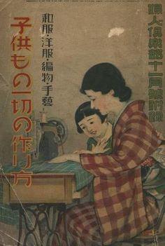 1932 sewing machine 婦人倶楽部1932年11月号付録