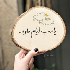 Cute Wallpaper Backgrounds, Cute Wallpapers, Arabic Quotes, Islamic Quotes, Eid Images, English Phrases, Disney Art, Wood Art, Quotations