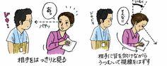 Com o tempo, você percebe que olhar fixamente nos olhos de um japonês, pode ser entendido como uma ofensa ou intimidação em determinadas situações. Esse fato traz surpresa aos brasileiros, já que aprendemos desde cedo, que a falta de contato visual em uma conversa pode soar como mentira, falsidade ou até desinteresse.