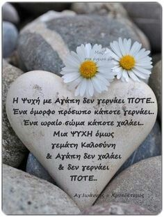 Words Quotes, Sayings, Special Words, Greek Quotes, True Words, Religion, Letters, Thoughts, Life