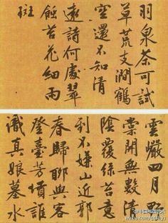 【 明 文徵明《游虎丘诗帖》 】  这是一幅仿学黄庭坚书法的作品,只是在笔意中加上比较多的文征明自己的笔意,因而显得温润儒雅,不像黄庭坚的书法那样雄肆夸张。