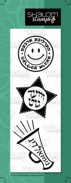 Yiddish Teachers reward stamps. Jewish clear stamps from www.shalomstamps.com
