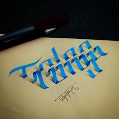 Beautifully Scripted 3D Calligraphy Appears to Pop off the Page - My Modern Met #art #artwork