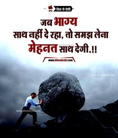 Quotes Sayings and Affirmations Motivational Picture Quotes, Inspirational Quotes About Success, Inspiring Quotes, Attitude Quotes, Life Quotes, Qoutes, Self Respect Quotes, Sanskrit Quotes, Lesson Quotes
