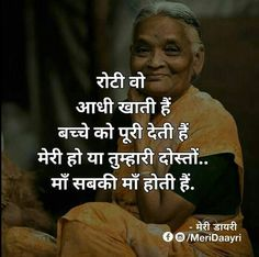 Maa Quotes, Hindi Quotes, Quotations, Love Quotes, Qoutes, Mummy Quotes, Father Quotes, Family Quotes, Dear Mom And Dad