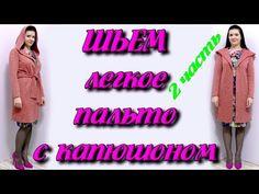 Как сшить легкое пальто? Кардиган с капюшоном своими руками - YouTube