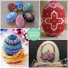 Пасхальные яйца. Идеи оформления » Дизайн & Декор своими руками