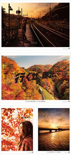 JR東日本:行くぜ、東北。2013 秋