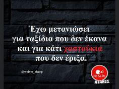 Favorite Quotes, Greek, Company Logo, Mood, Thoughts, Greek Language, Tanks, Ideas