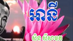 Any,sain sai sa mout,by Sin Sisamuth,Khmer Classic Song,Khmer Old Song