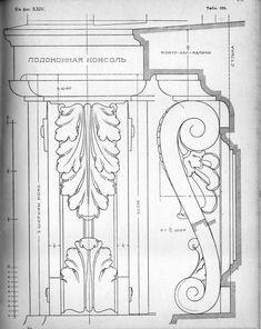 Схематические чертежи фасадов зданий и архитектурных деталей в таблицах. Часть 1 (таблицы 1-100) Часть 2 (таблицы 101-202)