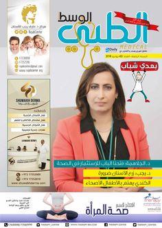 Alwasat Medical Magazine Number (42) / June 2016 العدد الثاني والأربعون من مجلة الوسط الطبي لشهر يونيو 2016.. #ديلي #العلاقات_العامة #الوسط_الطبي #البحرين #DailyPR #Bahrain #GCC #Alwasat_Medical