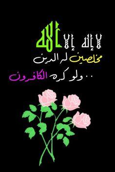 """DesertRose ,;,اسمع ثم ابتسم ثم تجاهل,;, رحم الله امرءًا تغافل لأجل بقاء الود،، فنقاء القلب ليس عيباً، والتغافل ليس غباء، والتسامح ليس ضعفاً؛ فقط هي تربية وعبادة؛ حينما أراد الله وصف نبيه محمد صلى الله عليه وسلم، لم يصف نسبه أو ماله أو شكله.. لكنه سبحانه وتعالى قال: """"وَإِنَّكَ لَعَلى خُلُقٍ عَظِيم"""",;, ولكم في رسول الله إسوة حسنةٍ,;,"""