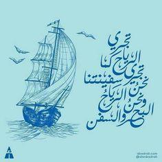 في الصحو نلهو و ننسى انفسنا ... و في العصف ندعوا الله في المحن / يزيد