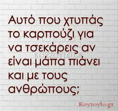 Funny Greek, Greek Quotes, True Words, Funny Photos, Jokes, Mindfulness, Lol, Thoughts, Feelings