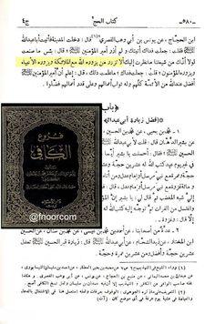 الله والملائكة يزورون الأئمة هل يعقل هذا الكلام ايها الشيعة اين عقولكم ( عباد القبور - الدين المزيف )