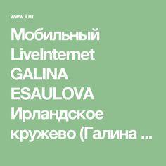 Мобильный LiveInternet GALINA ESAULOVA Ирландское кружево (Галина Есаулова) | femida15 - Дневник femida15 |