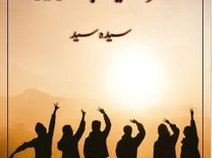 Mere Yaar Bemisal Hai Novel By:Syeda Syed Namal Novel, Romantic Novels To Read, Online Novels, Famous Novels, Quotes From Novels, Urdu Novels, Writers Write, Mystery Novels, Pakistan