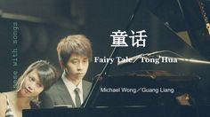 光良-童话Tong Hua (Fairy Tale) with English translation & Pinyin - KTV - Chi...