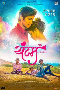 itemgiri marathi movie download 300mb