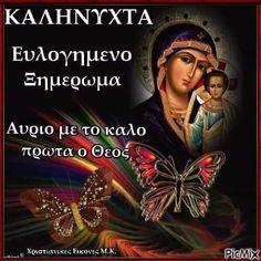 Good Night, Anastasia, Wise Words, Prayers, Quotes, Movie Posters, Movies, Nighty Night, Quotations