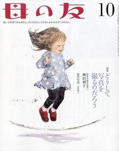 母の友 2009年 10月号 [雑誌]   本   Amazon.co.jp