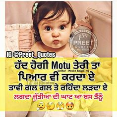 Shayari Funny, Cute Funny Quotes, Funny Love, Funny Pics, Punjabi Jokes, Cute Baby Quotes, Punjabi Love Quotes, Romantic Status, Qoutes About Love