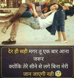 to hu eto nai kari saku. just ek var malie etle hug kari leje so. Muslim Love Quotes, Love Quotes In Hindi, Qoutes About Love, Latest Funny Jokes, Funny Jokes For Kids, Good Evening Love, Hurt Quotes, Sad Quotes, Love Shayri