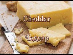 Вы подробно увидите как приготовить самим дома настоящий изысканный сыр с…