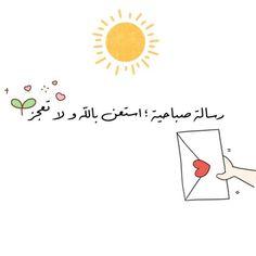 صباح السعادة ☺️ Quran Quotes Inspirational, Fairytale Dress, Good Morning Greetings, Personality Types, Mood Quotes, Fairy Tales, Islam, Animation, Coffee