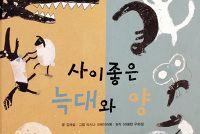 IF I BECOME A MAYOR Published in South Korea, 2009 - Rashin