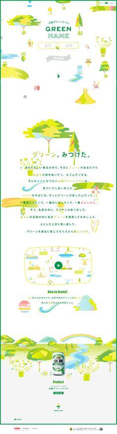 https://green-name.kirin.jp/#_ga=1.201595737.953787065.1447117522