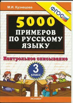 0001 (495x700, 120Kb) Describing Words, Russian Language, Rubrics, Kids Education, Teaching, School, Languages, Early Education, Schools