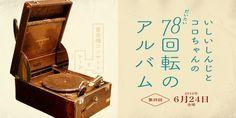 堀部篤史先生新開的書店「誠光社」各式講究的活動舉辦中! | 頁面 2 | colocal – Japan Culture & Travel
