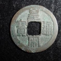 Front side of a Huang Song Tong Bao 1 cash coin, Northern Song Dynasty, circa