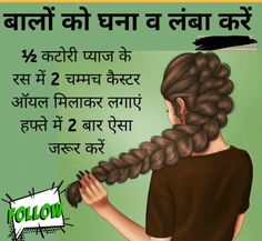 Home Remedies and Home Hacks Healthy Hair Remedies, Hair Remedies For Growth, Home Remedies For Hair, Skin Care Remedies, Hair Growth, Beauty Tips For Glowing Skin, Health And Beauty Tips, Healthy Skin Tips, Good Skin Tips