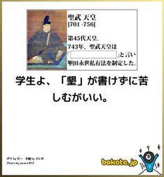ボケて!殿堂・人気画像 Japanese Funny, Japanese Language, Cool Pictures, Laughter, My Love, Decoration, Humor, My Boo, Dekoration