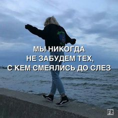 We never forget those, with whom we used to laugh till tears My Mind Quotes, True Love Quotes, Some Quotes, I Still Want You, Love You, Russian Quotes, Friends Moments, Sad Pictures, Dark Quotes