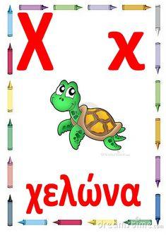 Ζήση Ανθή :Καρτέλες αλφαβήτας για το νηπιαγωγείο . Μαι αλφαβήτα με εύκολες λέξεις για παιδιά προσχολικής ηλικίας Παρατηρώντας τα νήπια... Learn Greek, Alphabet, Teaching, Education, School, Blog, Fictional Characters, Christmas, Xmas