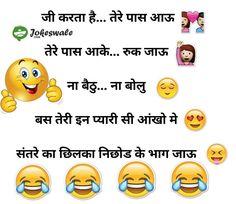 Jee Karta Hai Tere Paas Aau (Funny Hindi Joke 2017)