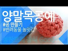 (양말목공예) 공 만들기 / ring craft - ball / finger needle - YouTube Crocheted Bags, Ring Crafts, Crochet Necklace, Finger, Socks, Youtube, Mesh, Hampers, Crochet Purses