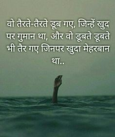 Heart Touching Lines, Heart Touching Shayari, Quotations, Qoutes, Life Quotes, Hindu Quotes, Motivational Quotes, Inspirational Quotes, Crazy Friends